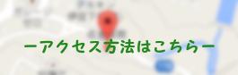 ◎当院へのアクセス(地図)